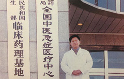 Dr. Chen Guoyi standing in front of original NA Hemorrhoids clinic location