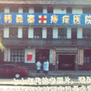The first NA Hemorrhoids clinic located in Xi'an Shaanxi China