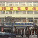 The re-building of the NA Hemorrhoids clinic located in mainland China
